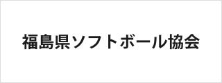福島県ソフトボール協会